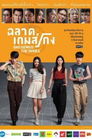 Bad Genius The Series