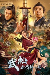 Wu Song's Bloody Battle With Lion House